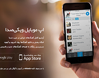 Introducing Wikiseda App