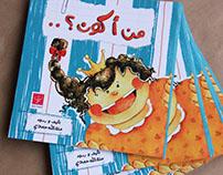 من أكون - كتاب أطفال