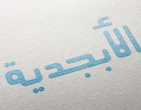 Student work // Arabic Font Design