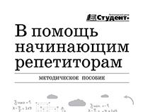 Методичка «В помощь начинающим репетиторам», 2013