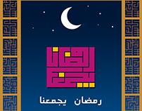 رمضان الفنّ | Ramadan of Art