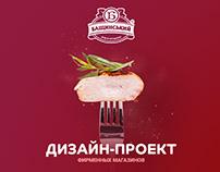 БАЩИНСКИЙ