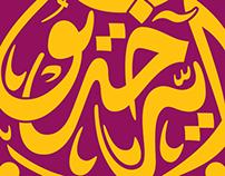 Aya Khedawy | Logo