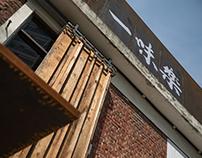 Pork Restaurant Ilmirack - Total Identity, Space Design