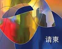 Fortescue Shanghai River Cruise Invitation
