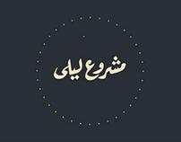 Mashrou' Leila - Motion Type