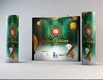 Al - Siraj Holy Quran Competition