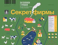 Иллюстрации для журнала Секрет Фирмы
