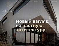 Логотип и сайт для архитектурной студии 4 Place.
