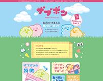 【WEBサイト】ザブポン(和弘プラスチック工業株式会社様)