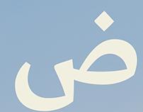 Arabic typography poster
