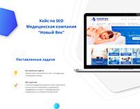"""Кейс по SEO Медицинская Компания """"Новый Век"""""""