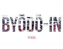 Byōdō-in Souvenir Book