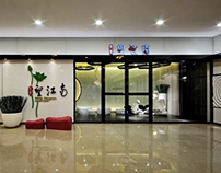 望江南概念餐厅