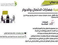 أكاديمية الحوار للتدريب السعودي