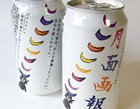 クラフトビール『月面画報』 GETSUMEN-GAHO BEER