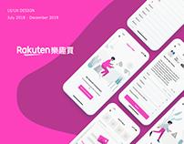 RAKUMA 樂趣買 APP / UIUX Redesign