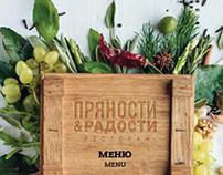"""Pryanosty & Radosty restaurant. """"Пряности & Радости"""""""