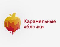Caramel apples ( Карамельные яблочки)