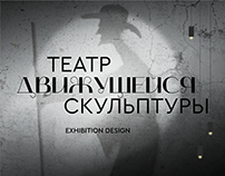 Theater of Moving Sculptures: Exhibition Design