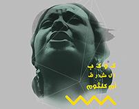 Om Kolthoum Inspired by Rafael Ramirez Posters ;)