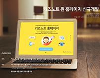 Promotion Landing page for Kindergarten homepage