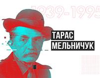Taras Melnichuk website-museum