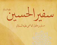 The Ambassador of Imam Hussain a.s.