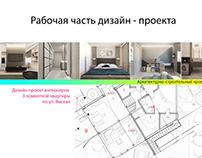 Рабочая часть дизайн-проекта по ул. Ямская