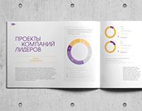 The Russian Cinema Fund 2012 Annual Report Design