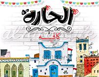 Al7ara Cafe
