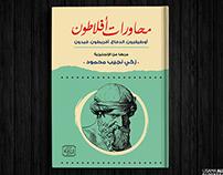 Book Cover || Plato's Dialogues