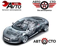 Logo | AvtoSTO