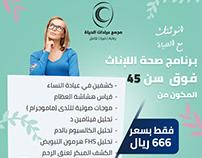 برنامج صحة الإناث فوق سن 45