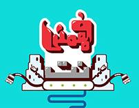 TE DATAEgypt-What's ADSL