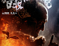 Movie Poster Designing:原创作品:《智取威虎山》座山雕角色海报