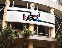 ARYA Tejarat COMpany Billboard