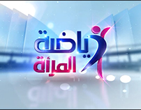 Women Sports On Sharjah TV - Riadat-al-Maraa