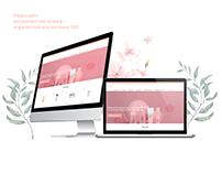 ISEI — редизайн интернет-магазина корейской косметики