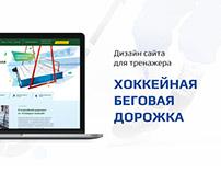 Сайт для тренажера Хоккейная беговая дорожка