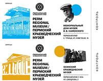 Билеты для Пермского Краеведческого Музея