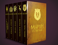 "George Martin's ""Song of Ice and Fire"" fan slipcovers"