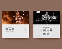 Poster&Fonts Design|字體設計|海報設計|電影音樂