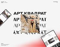 Дизайн сайта для городского центра «Арт-КВАДРАТ»