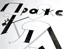 Typography for Snob Magazine 2011