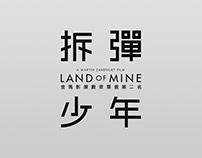 ifilm - Martin Zandv - 拆彈少年  Land of Mine (Taiwan Ver.)