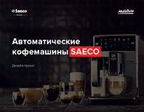 Coffee machine | Store