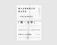 國立高雄師範大學國文學系「聞。文學」|海報設計