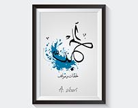 Calligraphy Design | خط عربي حر - الحب