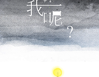 小宇-宋念宇「同在」專輯 MV - 我呢? - JHU&LIN